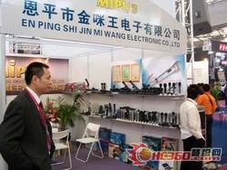 2012 Hong Kong Asia International Exhibition